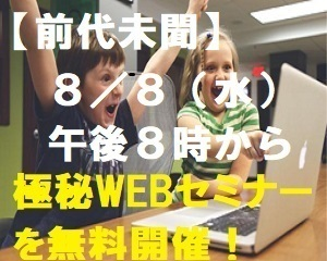 1DAY10MANENwebセミナー.jpg