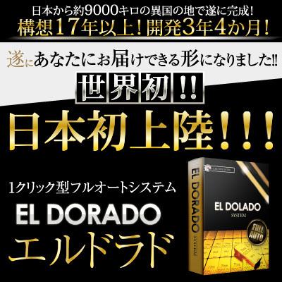 エルドラドLP3_400_400.png.jpg