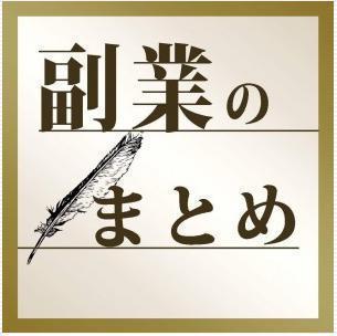 副業のまとめ.jpg