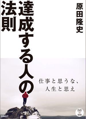 原田隆史1.jpg