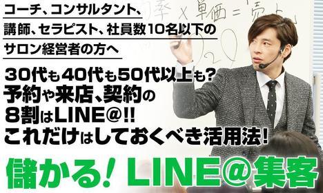 LINE@セミナー.jpg