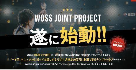 WOSS.jpg