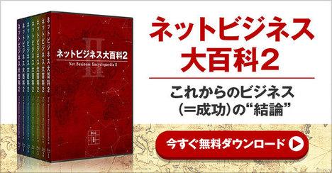 blogネットビジネス大百科.jpg